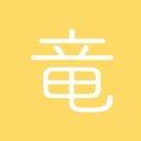 竜泉寺成田のユーザーアイコン
