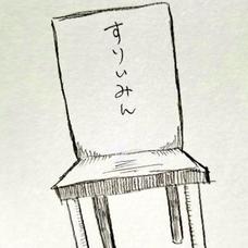 すりぃみんのユーザーアイコン