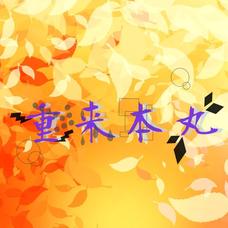【即合否】重来本丸 メンバー募集中【刀剣乱舞】のユーザーアイコン