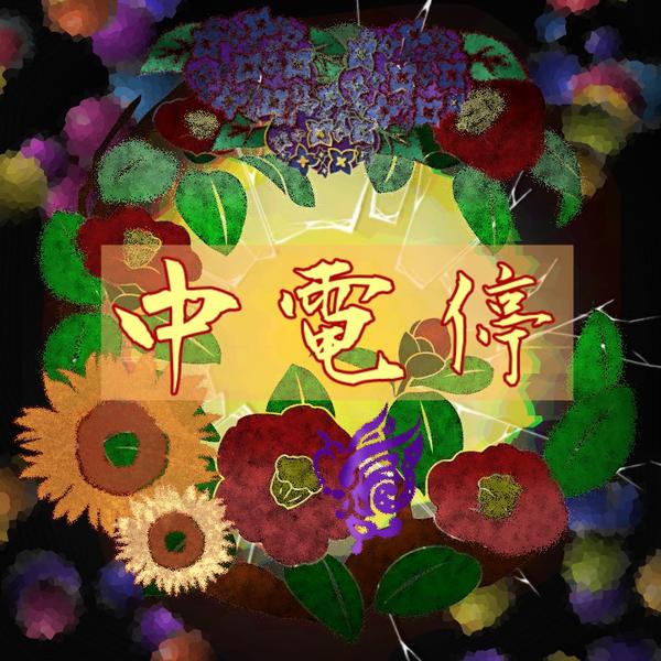 下乃翔苑のユーザーアイコン