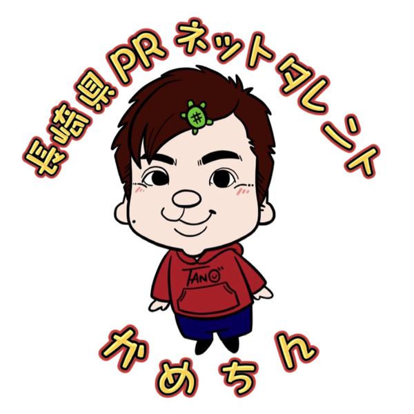 かめちん's user icon