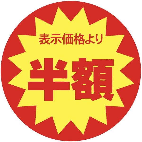 ベニテングタケさんは割引対象品[¥80-]のユーザーアイコン