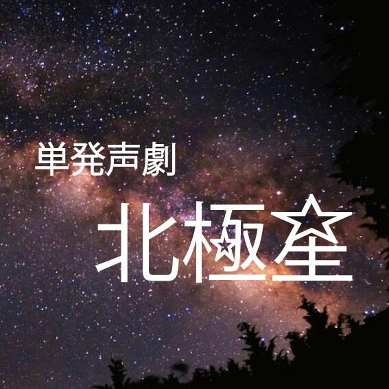 【単発声劇】北極星のユーザーアイコン