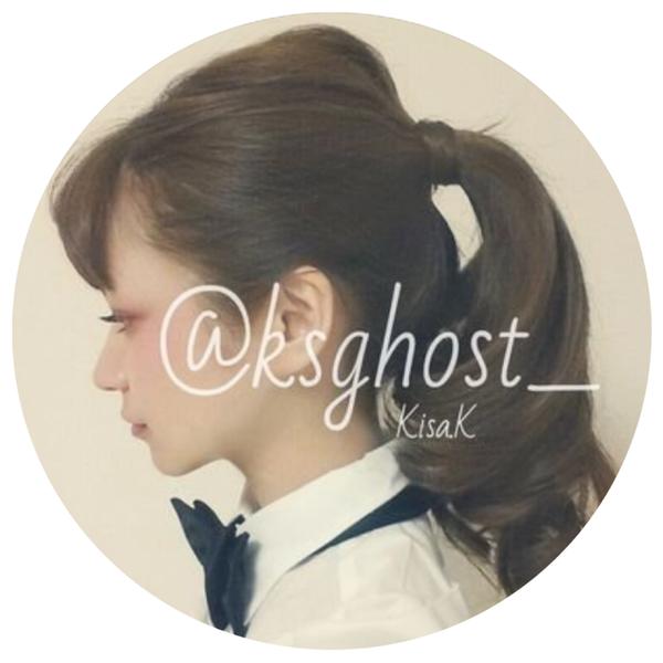 こだま(@ksghost_)のユーザーアイコン