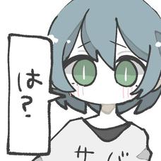 鯖猫's user icon