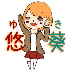 悠葵のユーザーアイコン