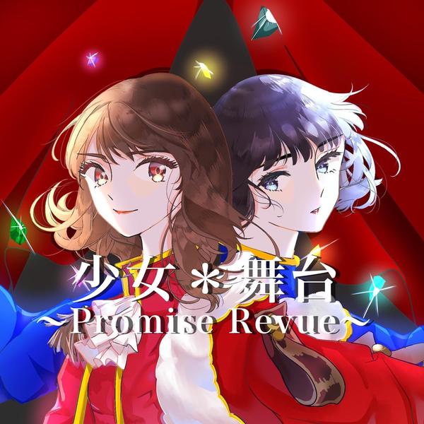 少女*舞台 ~ Promise Revue ~のユーザーアイコン
