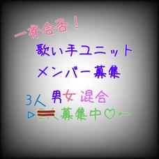【一斉合否】歌い手ユニットメンバー募集【男女混合】3人募集のユーザーアイコン