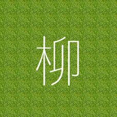 柳のユーザーアイコン