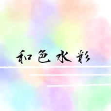 和   色  水   彩のユーザーアイコン