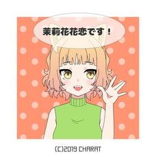 茉莉花  花恋@50音チャレンジのユーザーアイコン