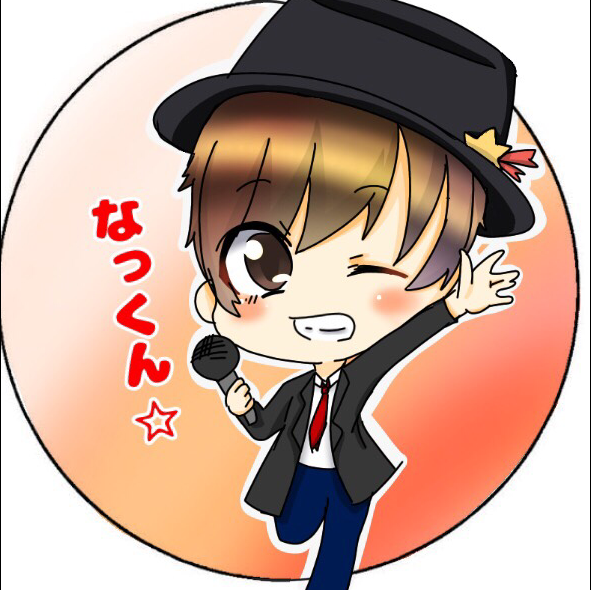 ☆なっくん☆のユーザーアイコン