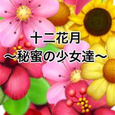 〜声劇キャスト・絵師・編集様募集中〜 monoのユーザーアイコン