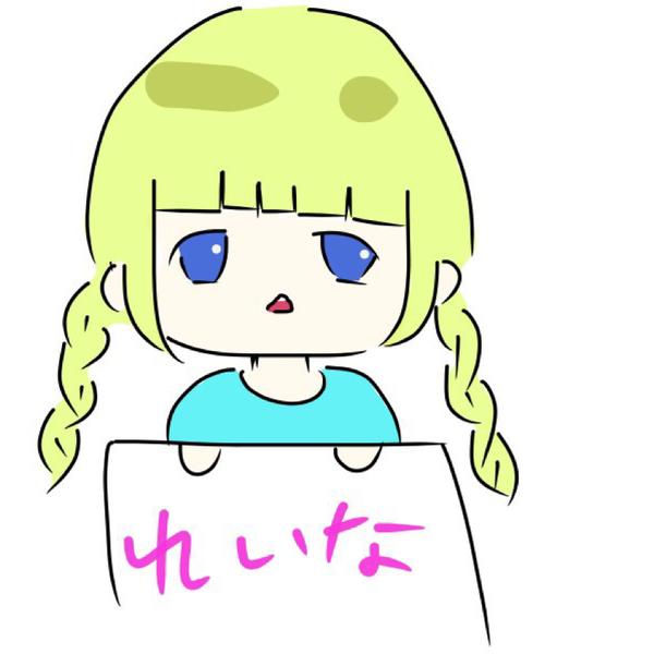 れ〜のユーザーアイコン