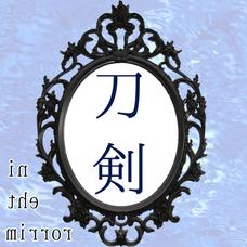 刀ミラ【刀剣 in the mirror】のユーザーアイコン