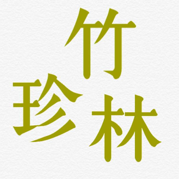 珍竹林のユーザーアイコン