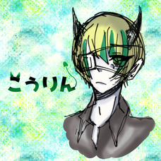 こうりん's user icon