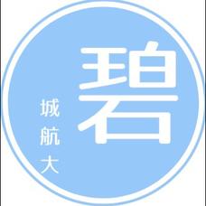 碧城 航大のユーザーアイコン