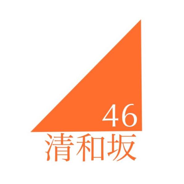 清和坂46のユーザーアイコン