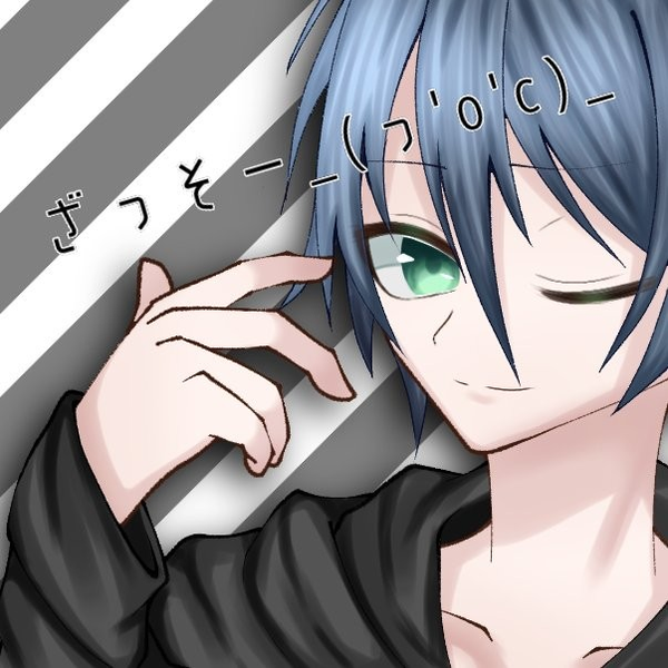 ざっそ〜🌟( '-' 🌟  )@奏のユーザーアイコン