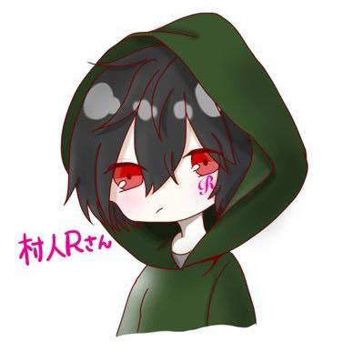 村人R【有料プランおわた】のユーザーアイコン