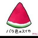 バラ色のスイカのユーザーアイコン
