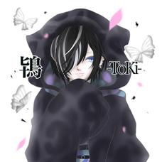 鴇-ToKi-のユーザーアイコン