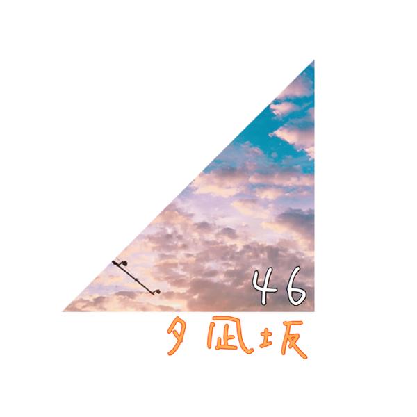 夕凪坂46のユーザーアイコン