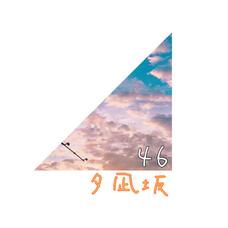 夕凪坂46(解散済)のユーザーアイコン