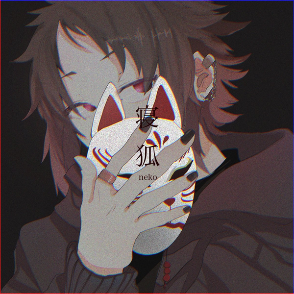☪︎寝☽︎︎狐先生∢∡のユーザーアイコン