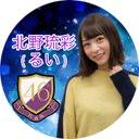 北野琉彩(るい)'s user icon