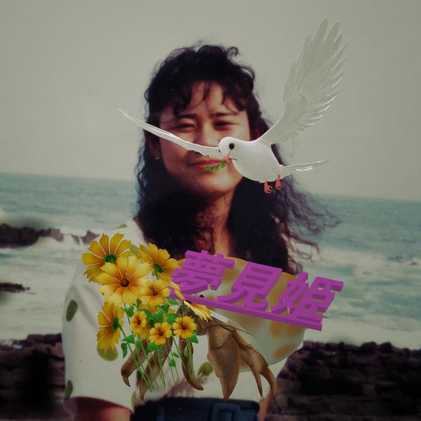 夢見姫のユーザーアイコン