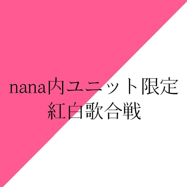 nana内ユニット限定紅白歌合戦のユーザーアイコン