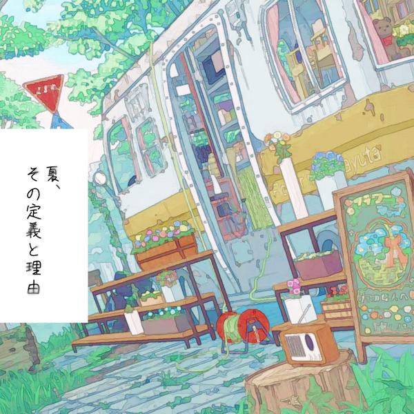 ヨルシカ カバーユニット【夏、その定義と理由】のユーザーアイコン