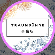 Traumbühne☆事務所(10月5日0時募集開始)のユーザーアイコン