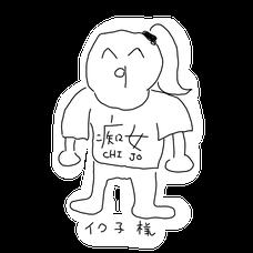 花園 イク子のユーザーアイコン