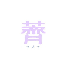 薺-ナズナ-のユーザーアイコン