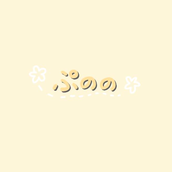ぷのののユーザーアイコン