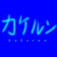 カケルンのユーザーアイコン