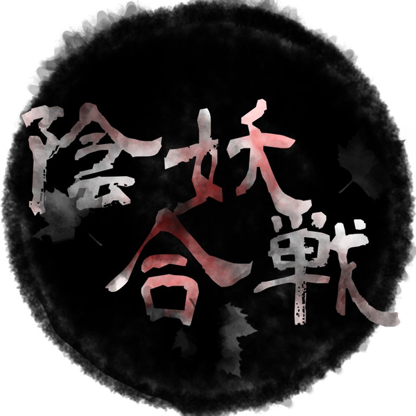 陰妖合戦のユーザーアイコン