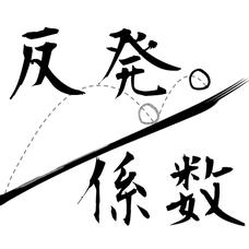 e=0.9のユーザーアイコン