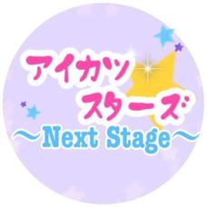 アイカツスターズ 〜Next Stage〜のユーザーアイコン