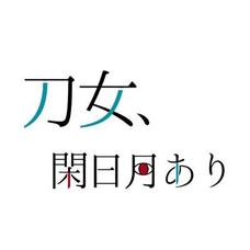 刀女、閑日月あり/創作長編声劇's user icon