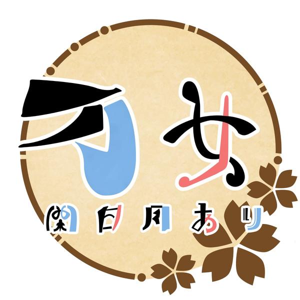 【声優&歌い手二次募集中】刀女、閑日月あり【創作声劇】のユーザーアイコン