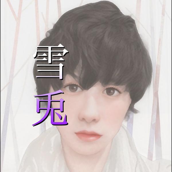 雪兎@声劇×朗読のユーザーアイコン