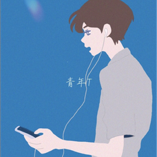 青年T's user icon