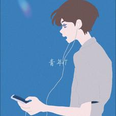 青年T@ぴえんのユーザーアイコン