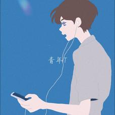 青年Tのユーザーアイコン