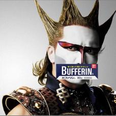バファリン閣下😈川の妖精のユーザーアイコン