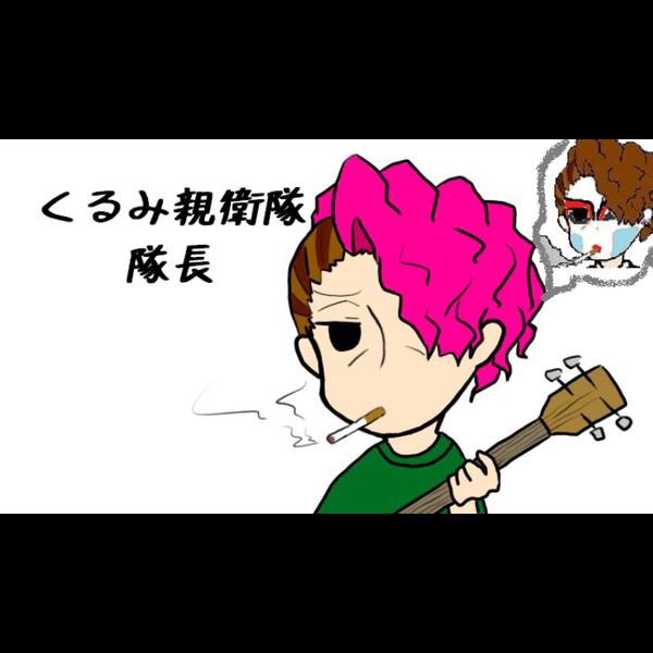 バファ(くるみ親衛隊)😈聴けてないのユーザーアイコン
